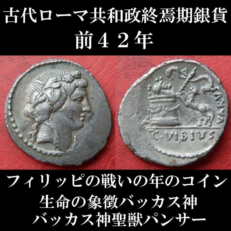 ローマコイン 共和政終焉期 ガイウス・ウィビウス・ウァルス 前42年 デナリウス銀貨 リベル神(バッカス)肖像 バッカス神聖獣パンサー フィリッピの戦いの年にローマで発行されたコイン 西洋古代美術