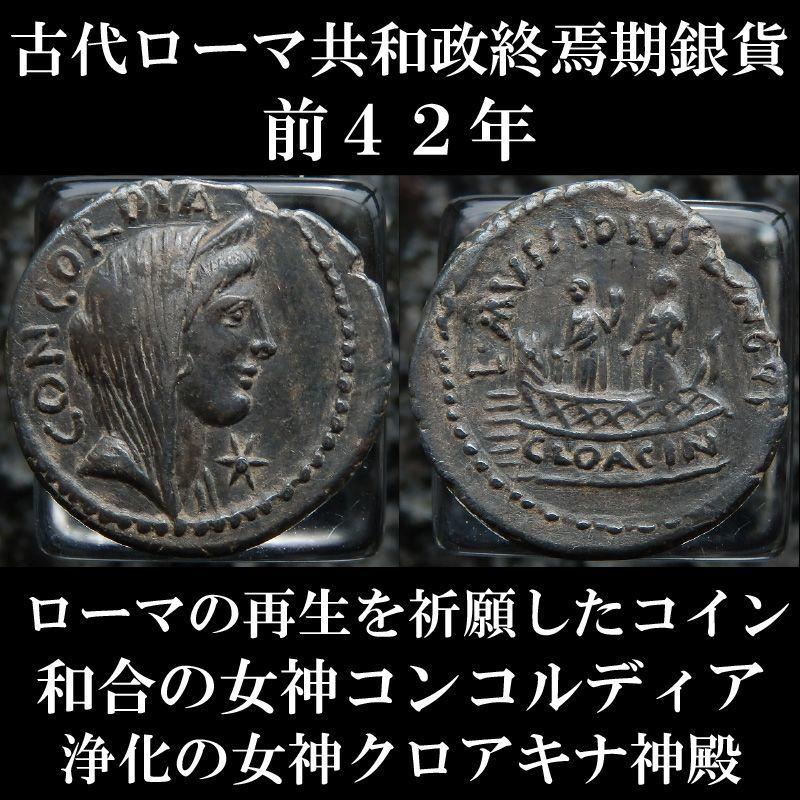 ローマコイン 共和政終焉期 前42年 ムッシディウス・ロングス デナリウス銀貨 和合の女神コンコルディア肖像 浄化の女神クロアキナ神殿 内乱からの再生を祈願したコイン 西洋古代美術