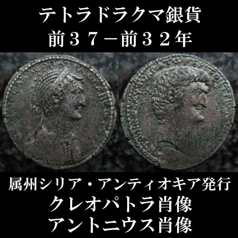 テトラドラクマ銀貨 シリア・アンティオキア発行 前37-前32年 クレオパトラ肖像 アントニウス肖像 西洋古代美術
