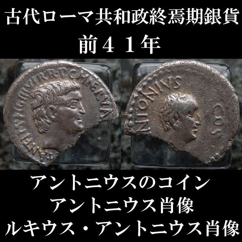 ローマコイン 共和政期終焉期 前41年 マルクス・アントニウス ルキウス・アントニウス デナリウス銀貨 アントニウス肖像 アントニウスの弟ルキウス肖像 アントニウスと弟ルキウス・アントニウス(前41年のコンスル)の肖像のコイン 西洋古代美術
