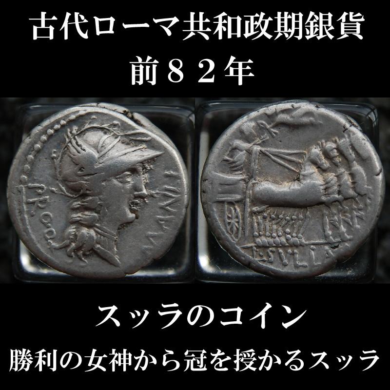 ローマコイン 共和政期 前82年 コルネリウス・スッラ デナリウス銀貨 ローマ神肖像 勝利の女神ウィクトリアから冠を授かるスッラ スッラの勝利のコイン 西洋古代美術