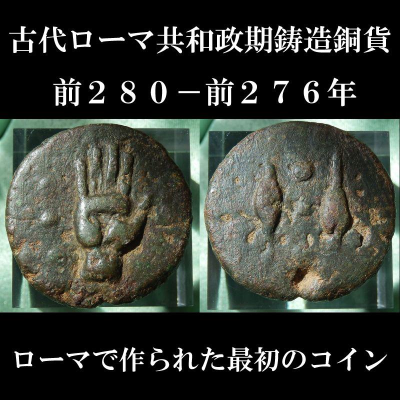 ローマコイン 共和政期 前280-前276年 クアドランス銅貨(4分の1アス銅貨) ローマで最初に作られたコイン 西洋古代美術