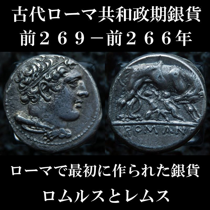 ローマコイン 共和政期 ディドラクマ銀貨 前269-前266年 ヘラクレス肖像 オオカミの乳を吸うロムルスとレムス ローマで最初に発行された銀貨 西洋古代美術