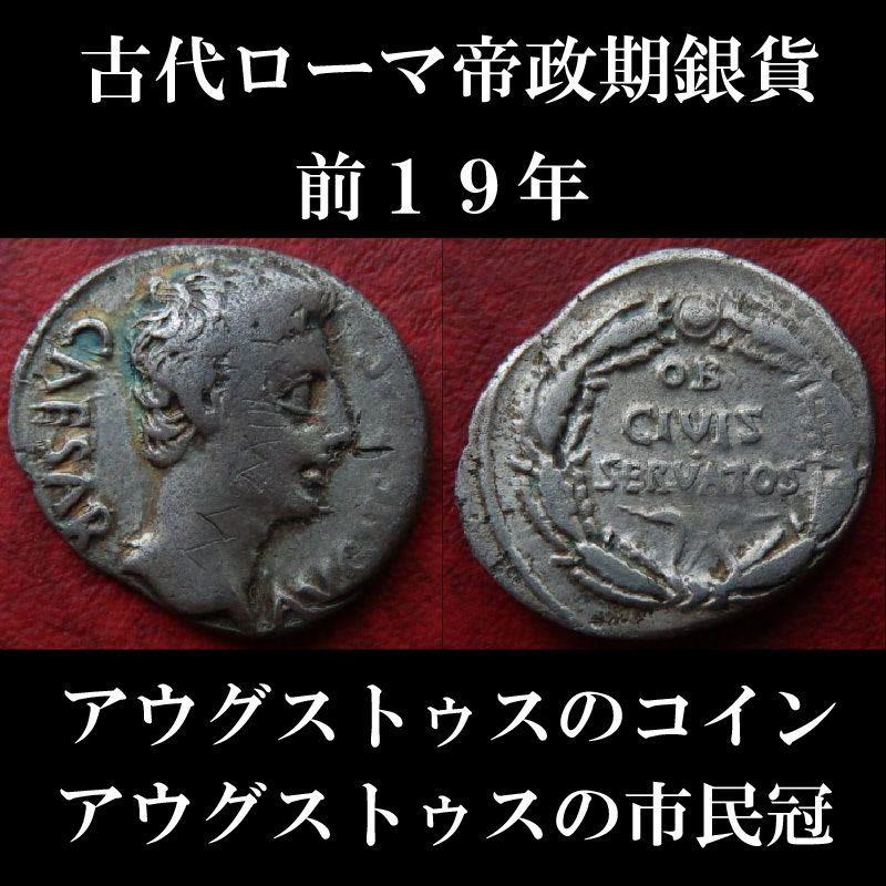 ローマコイン 帝政期 アウグストゥス デナリウス銀貨 前19年 アウグストゥス肖像 市民冠 ローマ市民救済者アウグストゥスのコイン 西洋古代美術