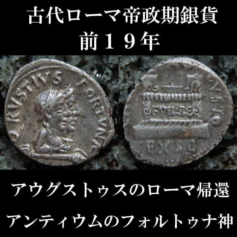 ローマコイン 帝政期 アウグストゥス 前19年 デナリウス銀貨 アンティウムのフォルトゥナ神 フォルトゥナの祭壇(帰還したフォルトゥナの銘) 前19年、アウグストゥスのローマ帰還を祝したコイン 西洋古代美術