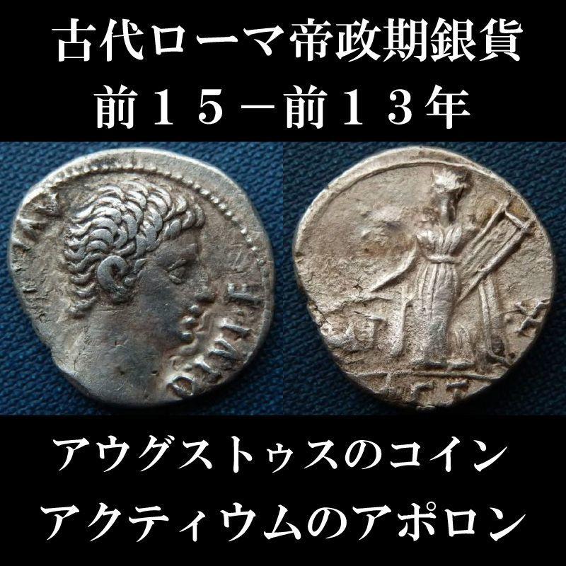 ローマコイン 帝政期 アウグストゥス 前15-前13年 デナリウス銀貨 アウグストゥス肖像 アクティウムのアポロン アクティウムの海戦勝利を記念したコイン 西洋古代美術