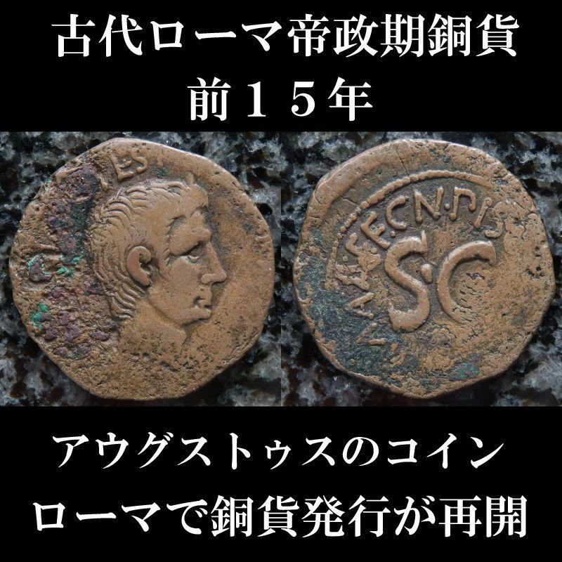 ローマコイン 帝政期 アウグストゥス 前15年 アス銅貨 アウグストゥス肖像 金・銀・銅を扱う貨幣発行3人委員の銘 アウグストゥス、ローマでの銅貨発行を再開 西洋古代美術