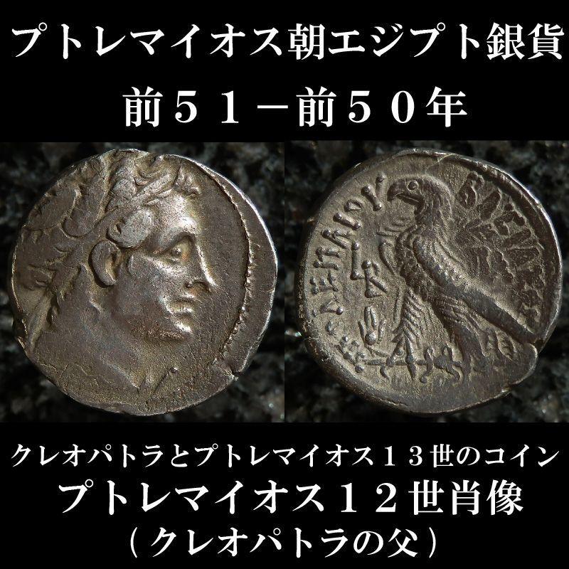 ギリシャコイン プトレマイオス朝エジプト クレオパトラ7世とプトレマイオス13世 テトラドラクマ銀貨 前51-前50年 プトレマイオス12世肖像(クレオパトラの父) 鷲 クレオパトラ7世とプトレマイオス13世の銀貨 西洋古代美術