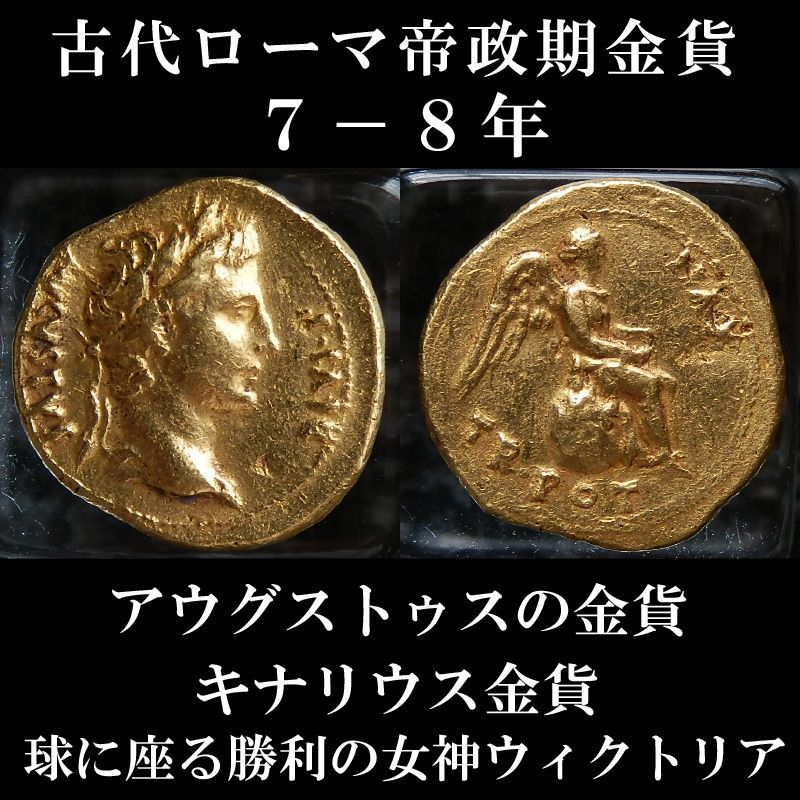 ローマコイン 帝政期 アウグストゥス 7-8年 キナリウス金貨 アウグストゥス肖像 世界の象徴、球に座る勝利の女神ウィクトリア アウグストゥスの金貨 西洋古代美術