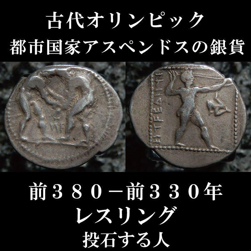 画像1: 古代ギリシャコイン パンフィリア地方アスペンドス スタテル銀貨 前380-前330年発行 レスリング 古代オリンピックのコイン (1)