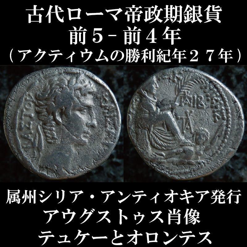 ローマコイン 帝政期 アウグストゥス テトラドラクマ銀貨 シリア・アンティオキア発行 前5-前4年(アクティウムの勝利紀年法27年) アウグストゥス肖像 テュケーとオロンテス 西洋古代美術