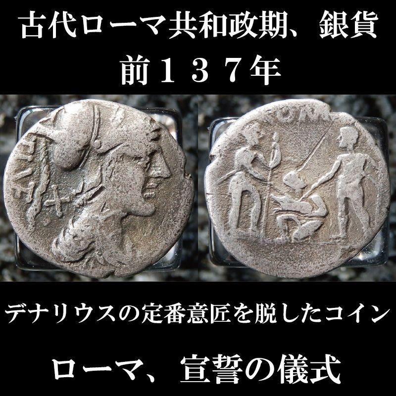 ローマコイン 共和政期 前137年 デナリウス銀貨 ティベリウス・ウェトゥリウス 古代ローマ宣誓の儀が刻まれたコイン 西洋古代美術