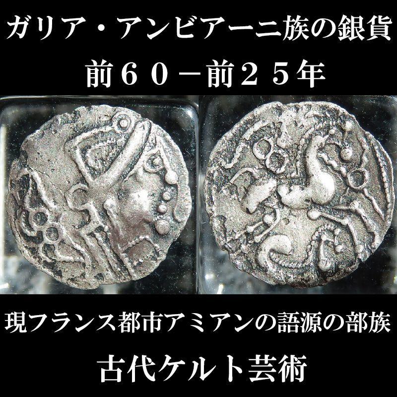 ケルトコイン ガリア・アンビアーニ族 (現フランス都市アミアンの語源) 前60-前25年 銀貨 兜を被った肖像 馬とヒッポカムポス 古代ケルト芸術