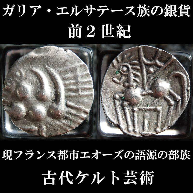 ケルトコイン ガリア・エルサーテス族 (現フランス都市エオーズの語源)  前2世紀 ドラクマ銀貨 抽象化された肖像 馬 古代ケルト美術