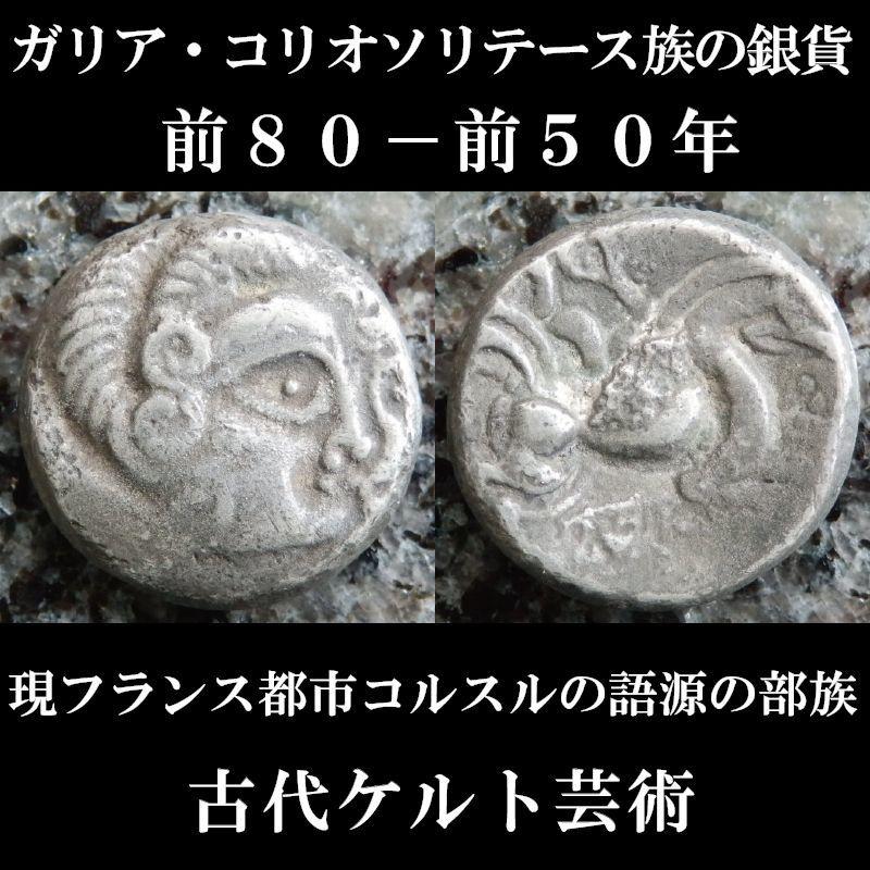 ケルトコイン ガリア・コリオソリテース族 (現フランス都市コルスル語源) 前80-前50年 スタテル銀貨 アーモンド形の目の肖像 鳥の顔のような馬 古代ケルト美術