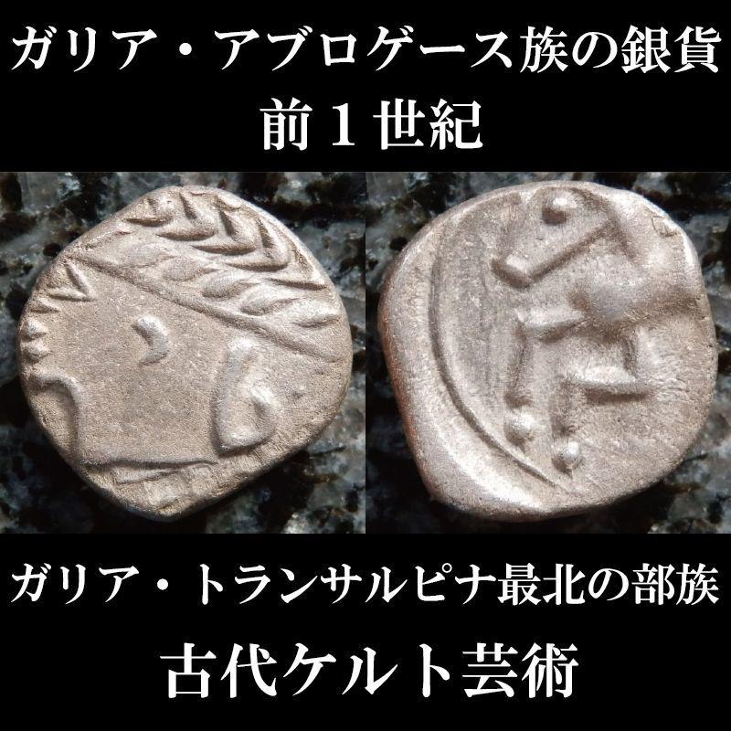 ケルトコイン ガリア・アロブロゲース族 前1世紀 ドラクマ銀貨 ガリア・トランサルピナ最北の部族のコイン 古代ケルト芸術