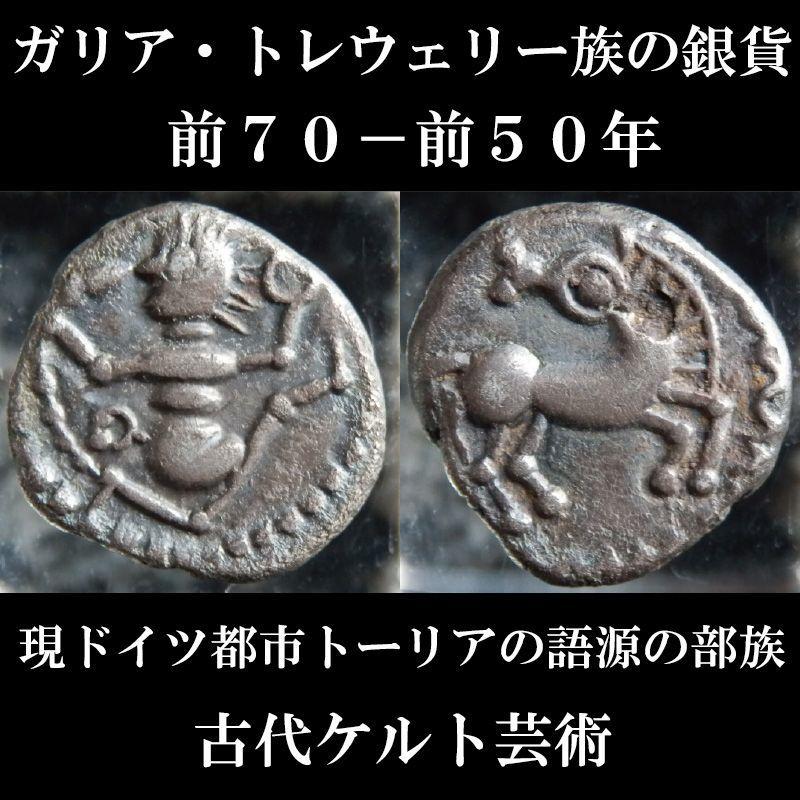 ケルトコイン ガリア・トレウェリー族(現ドイツ都市トリーア語源) 前70-前50年 銀貨 踊る人 古代ケルト芸術