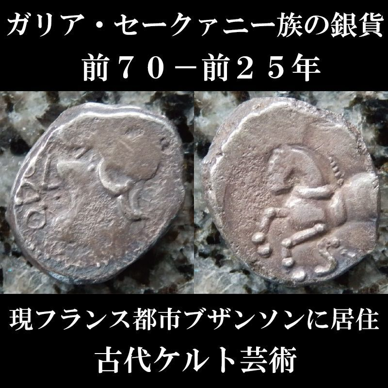 ケルトコイン ガリア・セークァニー族(現フランス都市ブザンソンに居住) 前70-前25年 キナリウス銀貨 ローマのデナリウス銀貨に影響を受け発行された銀貨 古代ケルト芸術