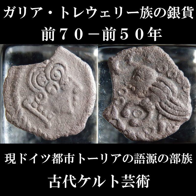 ケルトコイン ガリア・トレウェリー族(現ドイツ都市トーリア語源) 前70-前50年 銀貨 トルクを持つ人 古代ケルト芸術