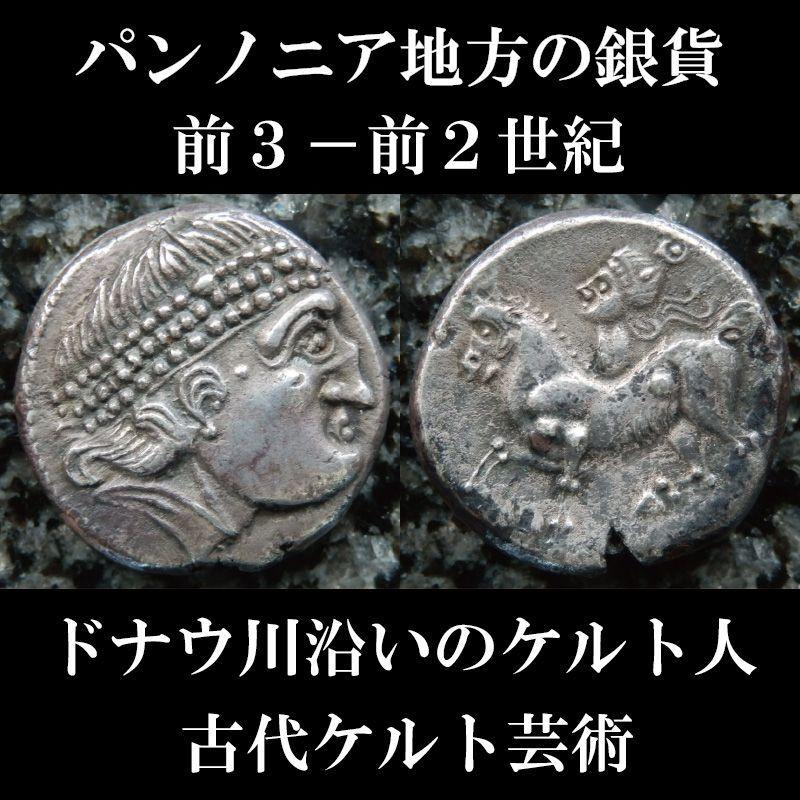 ケルトコイン パンノニア地方 前3-前2世紀 テトラドラクマ銀貨 マケドニアの銀貨を原型として発行されたケルト人の銀貨 古代ケルト芸術