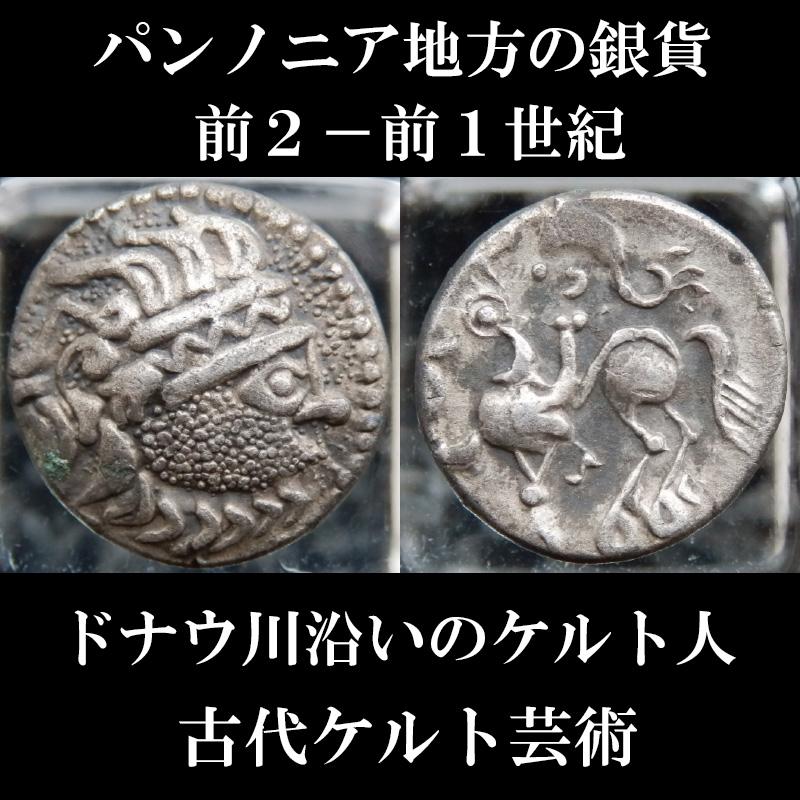 古代ケルトコイン パンノニア地方 前2-前1世紀 ドラクマ銀貨 古代ケルト芸術