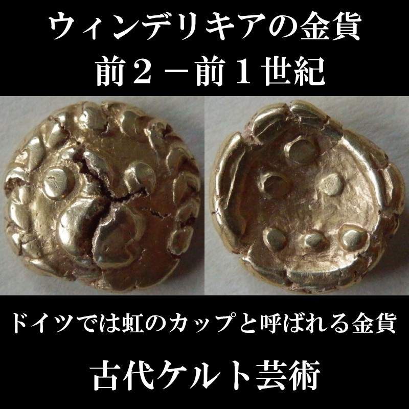 ケルトコイン ウィンデリキア(現スイス・ドイツ) 前2-前1世紀 スタテル金貨 虹のカップ 古代ケルト芸術