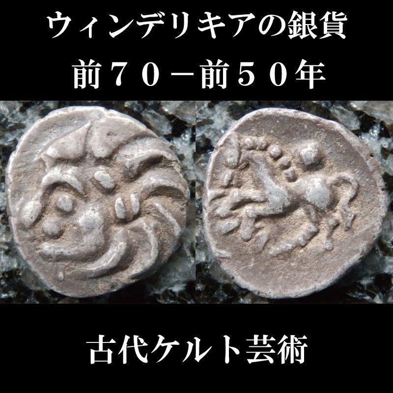 ケルトコイン ウィンデリキア(現スイス・ドイツ) 銀貨 前70-前50年 古代ケルト芸術