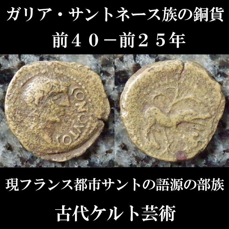ケルトコイン ガリア・サントネース族(現フランス都市サント) 前40ー前25年 銅貨 ローマコインに影響を受けて発行された銅貨 古代ケルト芸術