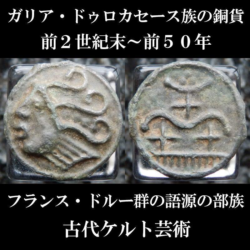 ケルトコイン ガリア・ドゥロカセース族(フランス・ドルー群語源) 前2世紀末〜前50年 ポタン貨 古代ケルト芸術
