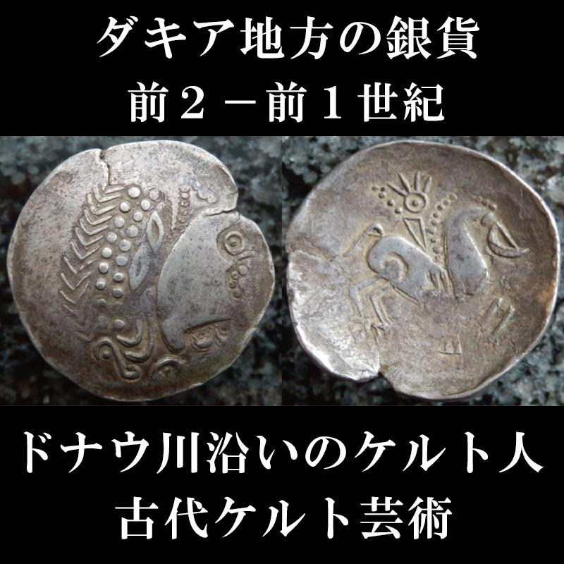 ケルトコイン ダキア地方 テトラドラクマ銀貨 前2-前1世紀 古代ケルト芸術
