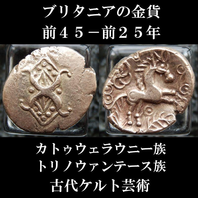 ケルトコイン ブリタニア カトゥウェラウニー族またはトリノウァンテース族 前45-前25年 スタテル金貨 古代ケルト芸術