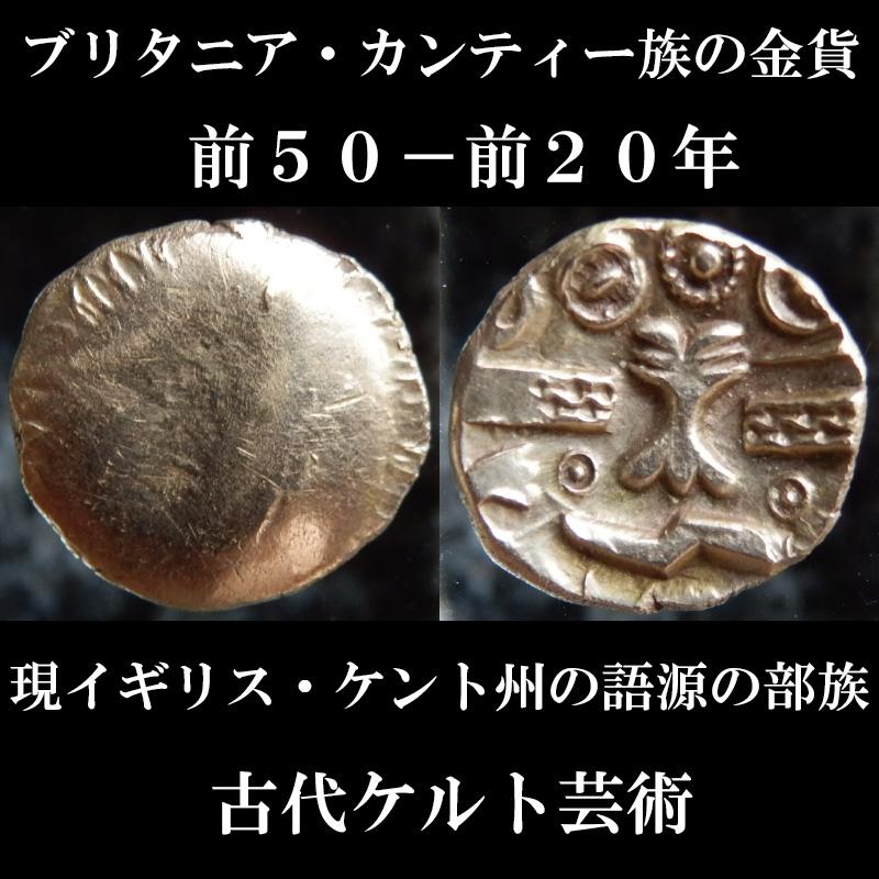 ケルトコイン ブリタニア・カンティー(現イギリス・ケント州語源) 前50-前20年 4分の1スタテル金貨 古代ケルト芸術