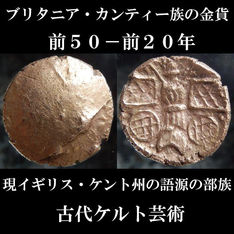 ケルトコイン ブリタニア・カンティー族(現イギリス・ケント州語源) 4分の1スタテル金貨 前50-前20年 古代ケルト芸術
