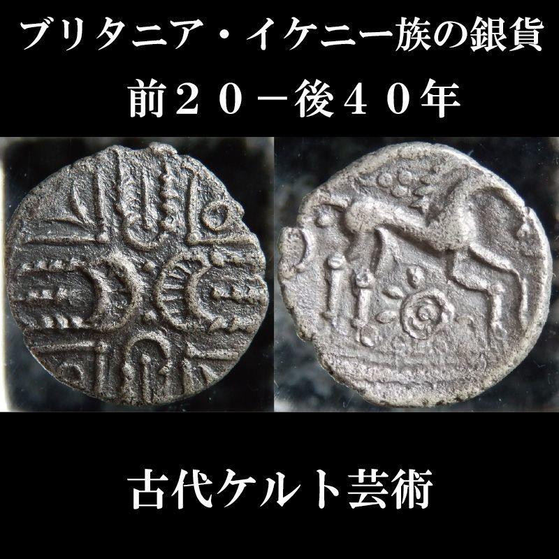 古代ケルトコイン ブリタニア・イケニー族 銀貨 前20-後40年 古代ケルト芸術