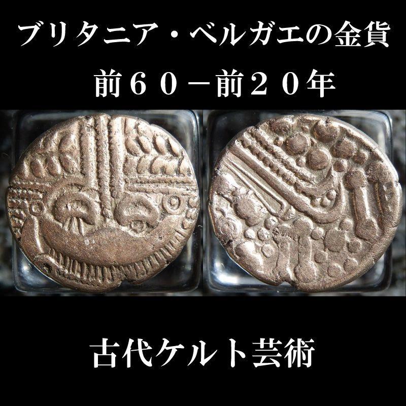古代ケルトコイン ブリタニア・ベルガエ スタテル金貨 前60-前20年 古代ケルト芸術