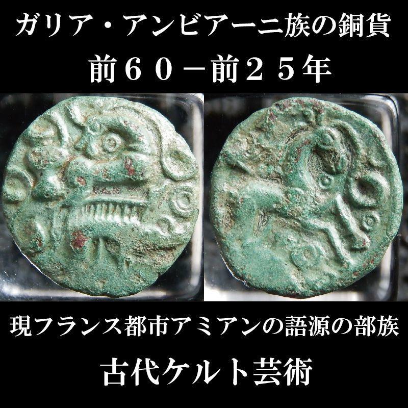 ケルトコイン ガリア・アンビアーニ族(現フランス都市アミアン語源) 前60-前25年 銅貨 古代ケルト芸術