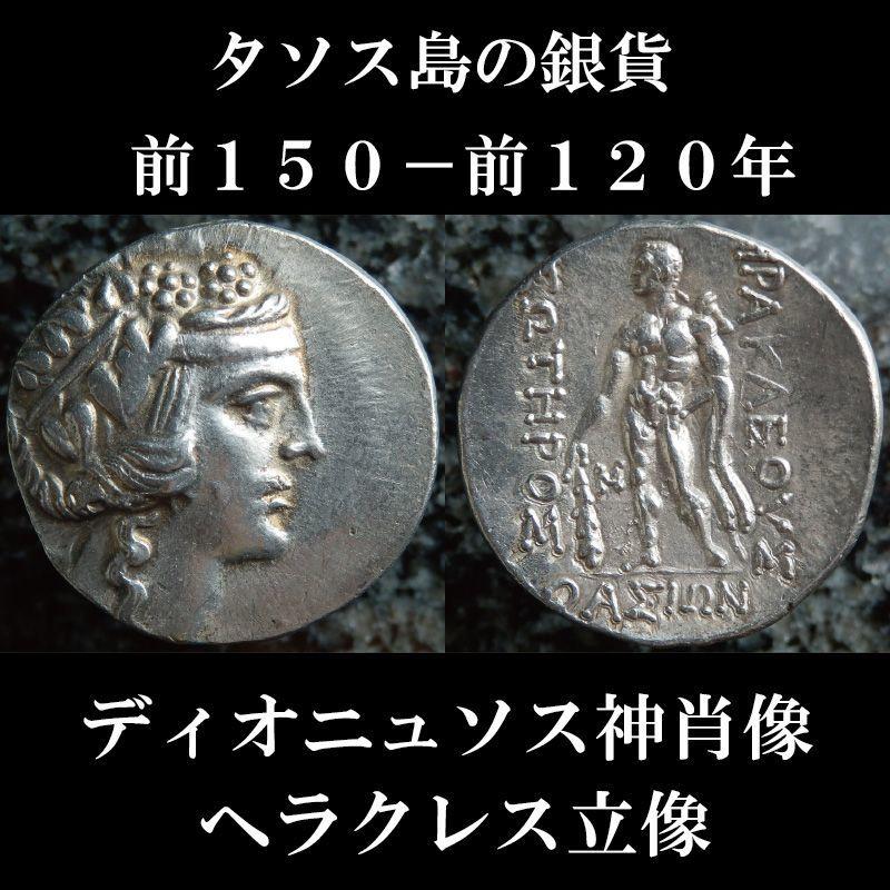 古代ギリシャコイン トラキア地域 タソス島 前150-前120年 テトラドラクマ銀貨 ディオニュソス肖像 ヘラクレス立像 西洋古代美術