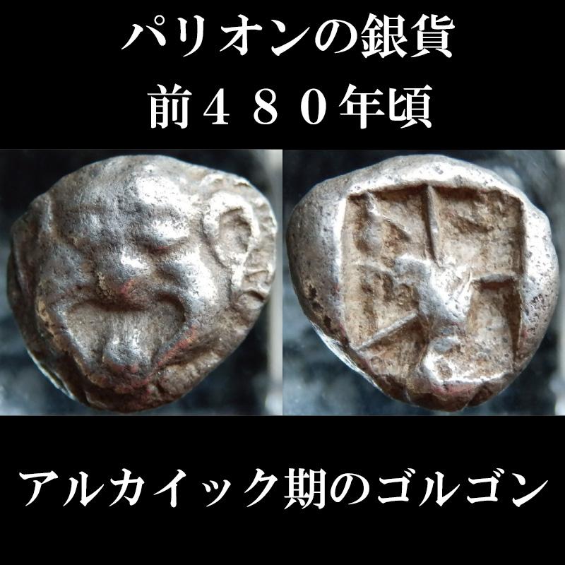 古代ギリシャコイン ミュシア地域 パリオン 前480年頃 ドラクマ銀貨 アルカイック期のゴルゴン 西洋古代美術