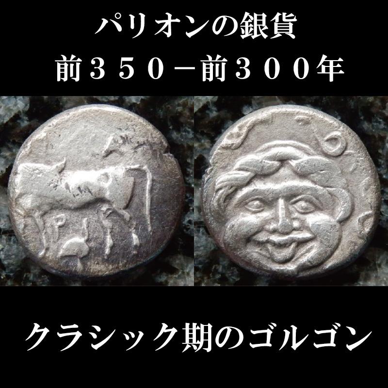古代ギリシャコイン ミュシア地域 パリオン 前350-前300年 半ドラクマ銀貨 クラシック期〜ヘラニズム期のゴルゴン 西洋古代美術