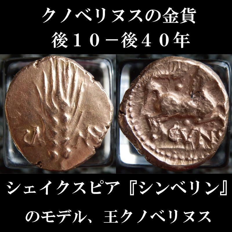 ケルトコイン ブリタニア・カトゥウェラウニー族、トリノウァンテース族  クノベリヌス 後10-後40年 スタテル金貨 シェイクスピア『シンベリン』のモデル、クノベリヌスの金貨  西洋古代美術
