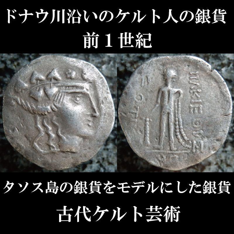 古代ケルトコイン ドナウ川沿いのケルト人 テトラドラクマ銀貨 前1世紀 タソス島の銀貨をモデルにした銀貨  古代ケルト芸術
