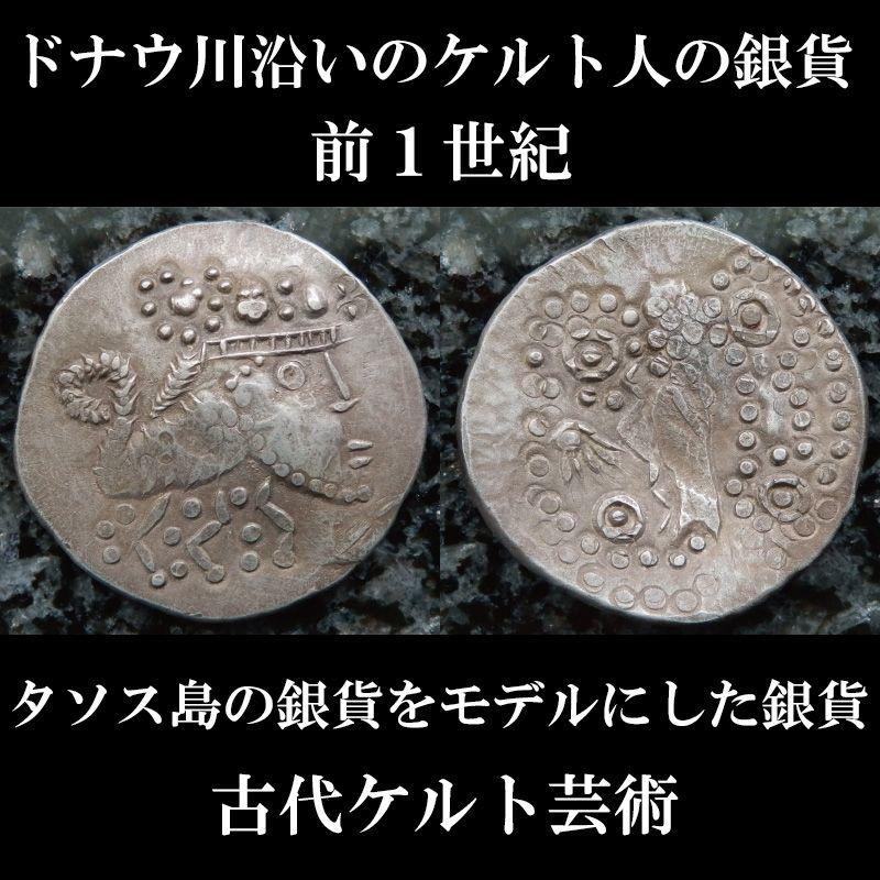 古代ケルトコイン ドナウ川沿いのケルト人 テトラドラクマ銀貨 前1世紀 タソス島の銀貨をモデルにした銀貨 古代ケルト美術