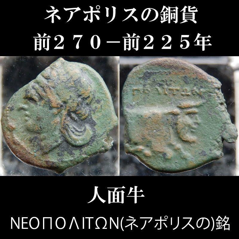 古代ギリシャコイン イタリア・カンパニア地方 ネアポリス 銅貨 前270-前225年 人面牛とNEOΠOΛITΩN(ネアポリスの)銘 西洋古代美術