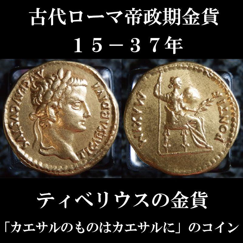 ローマコイン 帝政期 ティベリウス アウレウス金貨 15-37年 ティベリウス帝の金貨 「カエサルのものはカエサルに」のコイン 西洋古代美術