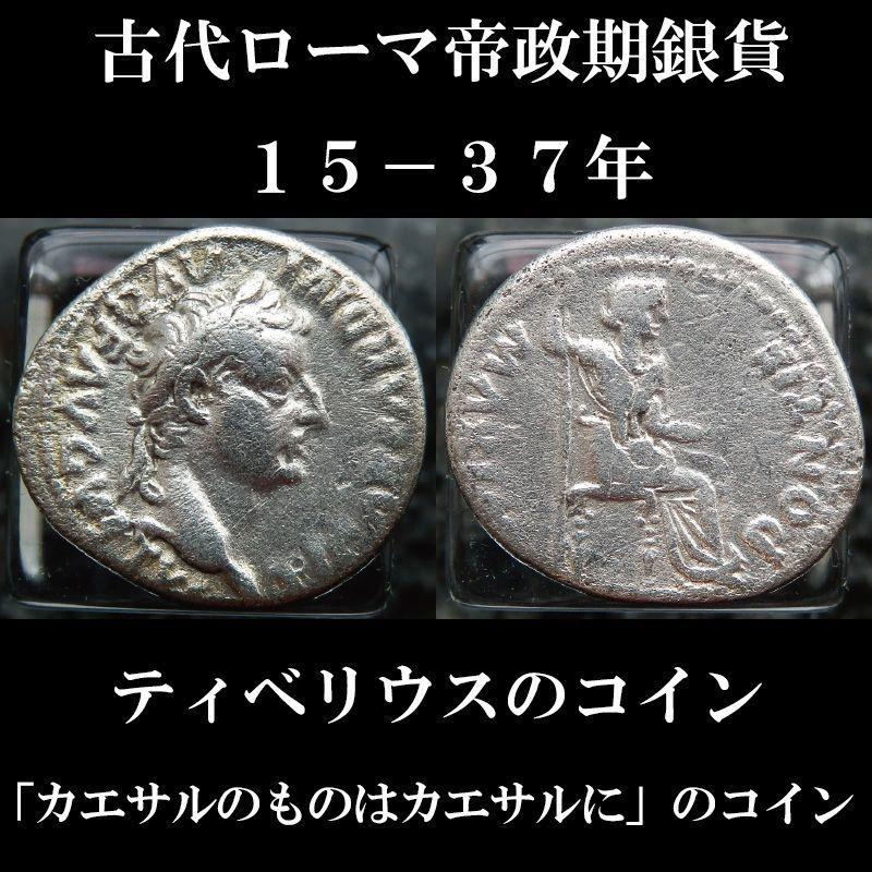 ローマコイン 帝政期 ティべリウス 15-37年 デナリウス銀貨 ティべリウス肖像 「カエサルのものはカエサルに」のコイン 西洋古代美術