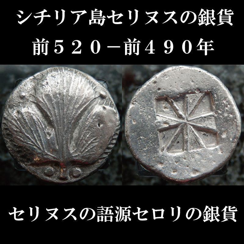 古代ギリシャコイン シチリア島 セリヌス 前520-前490年 スタテル銀貨 セリヌスのセロリのコイン 西洋古代美術