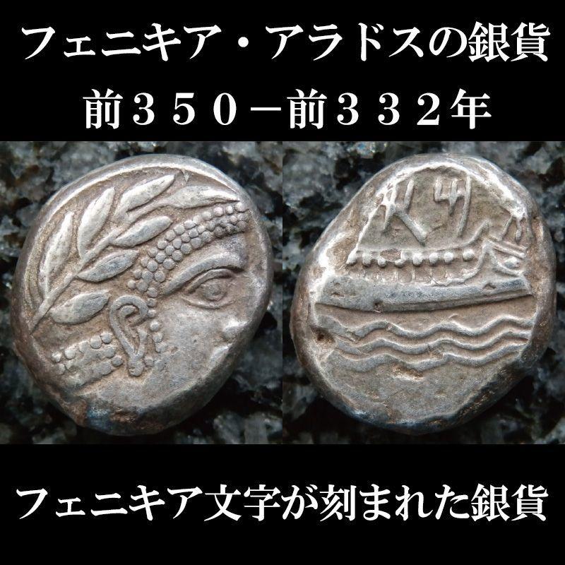 古代コイン フェニキア人 都市アラドス 前350-前332年 スタテル銀貨 バール神 船とフェニキア文字 フェニキア文字が刻まれた銀貨 古代フェニキア美術