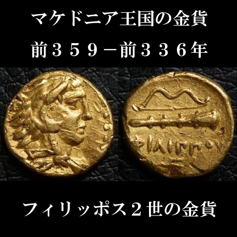 古代ギリシャコイン マケドニア王国 フィリッポス2世 4分の1スタテル金貨 前359-前336年 アレクサンダー大王の父フィリッポス2世の金貨 西洋古代美術