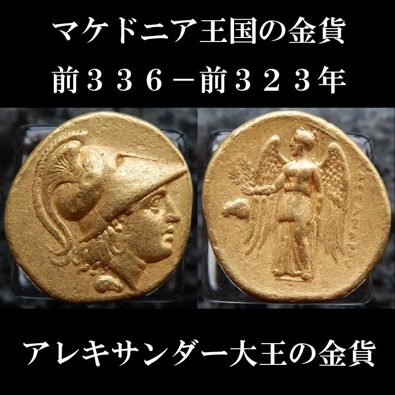 古代ギリシャコイン マケドニア王国 アレクサンドロス3世(アレキサンダー大王) 前336-前323年 スタテル金貨 アレキサンダー大王の金貨 西洋古代美術
