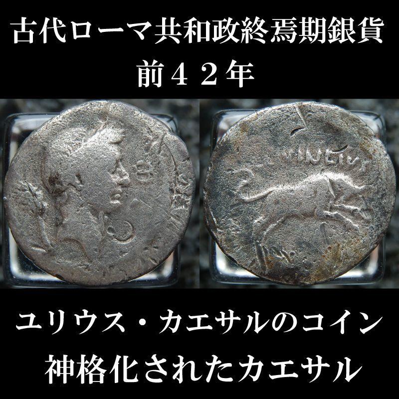 古代ローマコイン ユリウス・カエサル 前42年 デナリウス銀貨 ユリウス・カエサル肖像 牛 神格化されたユリウス・カエサルのデナリウス銀貨 古代ローマ美術